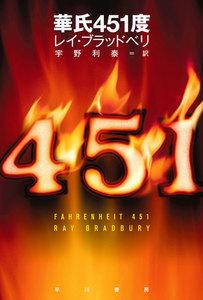 華氏451度 電子書籍版