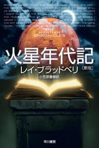 火星年代記 電子書籍版