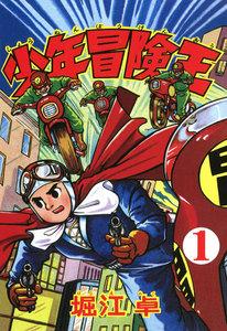 少年冒険王 (1) 電子書籍版