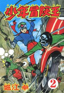 少年冒険王 (2) 電子書籍版