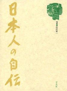 日本人の自伝2 渋沢栄一 『雨夜譚』