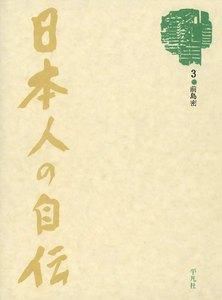 日本人の自伝3 前島密 『鴻爪痕』