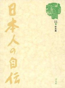日本人の自伝11 新島襄 『私の若き日々』