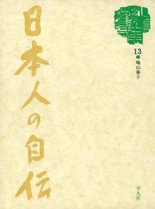 日本人の自伝13 鳩山春子 『自叙伝』
