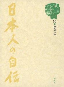 日本人の自伝16 徳富猪一郎 『蘇峰自伝』