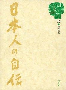 日本人の自伝19 高群逸枝 『火の国の女の日記 抄』