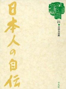日本人の自伝21 古田大次郎 『死刑囚の思い出』