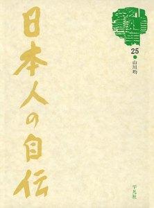 日本人の自伝25 山川均 『ある凡人の記録』