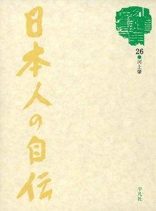 日本人の自伝26 河上肇 『自叙伝 抄』