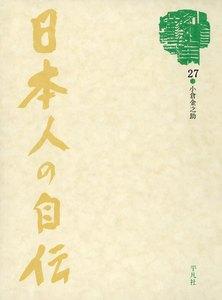 日本人の自伝27 小倉金之助 『数学者の回想』