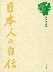 日本人の自伝28 南方熊楠 『履歴書』