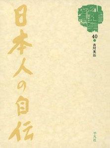 日本人の自伝40 吉川英治 『忘れ残りの記』