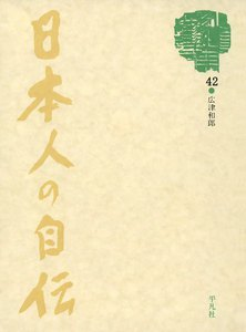 日本人の自伝42 広津和郎 『年月のあしおと』