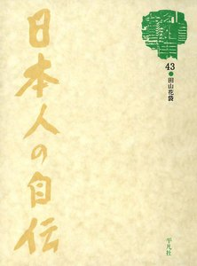 日本人の自伝43 田山花袋 『東京の三十年』