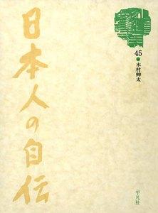 日本人の自伝45 木村艸太 『魔の宴』
