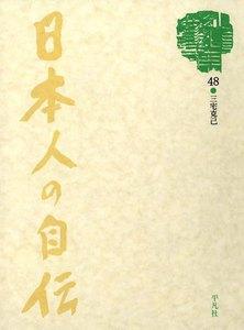 日本人の自伝48 三宅克己 『思い出づるまま』