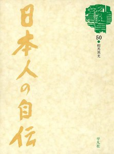 日本人の自伝50 相馬黒光 『黙移』
