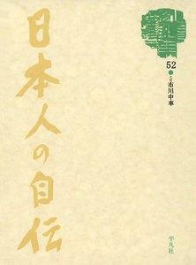 日本人の自伝52 七世 市川中車 『中車芸話』