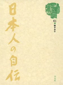 日本人の自伝61 横井金谷 『金谷上人御一代記』 電子書籍版