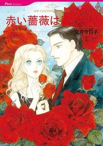 赤い薔薇は罪つくり