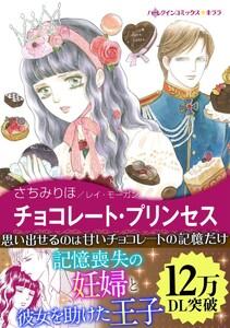 チョコレート・プリンセス 【愛を貫くプリンス I】