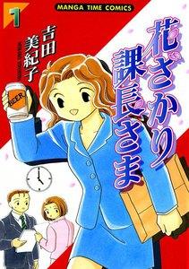 花ざかり課長さま(1) 電子書籍版