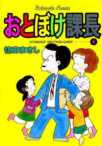 おとぼけ課長 (1) 電子書籍版
