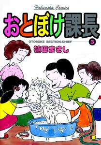 おとぼけ課長 (3) 電子書籍版