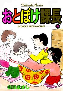 おとぼけ課長 (4) 電子書籍版