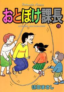 おとぼけ課長 (13) 電子書籍版