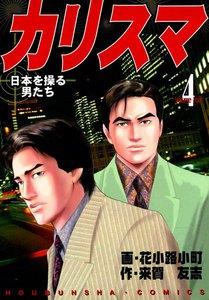 カリスマ (4) 電子書籍版