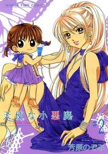 天使な小悪魔 (2) 電子書籍版