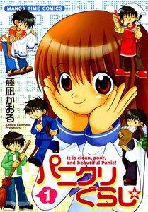 パニクリぐらし☆ (1) 電子書籍版