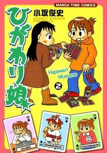 ひがわり娘 (2) 電子書籍版