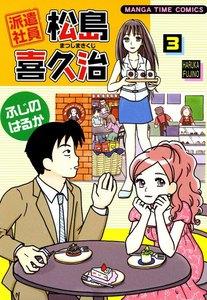 派遣社員松島喜久治 (3) 電子書籍版