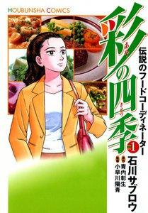 彩の四季 (1) 電子書籍版