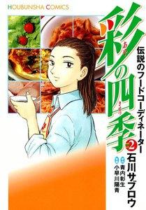 彩の四季 (2) 電子書籍版