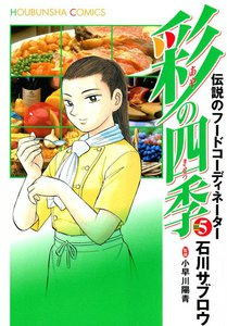 彩の四季 (5) 電子書籍版
