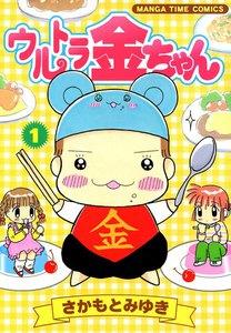 ウルトラ金ちゃん (1) 電子書籍版