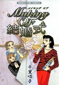 Making OF 結婚式 1巻