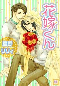花嫁くん (1) 電子書籍版