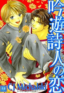 吟遊詩人の恋 (2) 電子書籍版