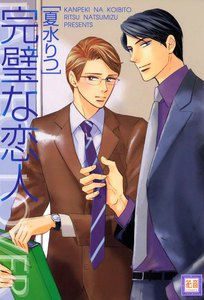 完璧な恋人 (2) 電子書籍版