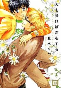表紙『犬恋シリーズ』 - 漫画
