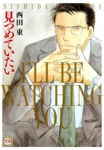 表紙『見つめていたい』 - 漫画