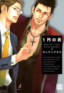 1円の男 電子書籍版