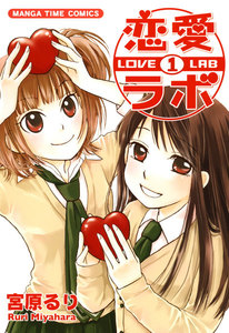 恋愛ラボ (1~5巻セット)