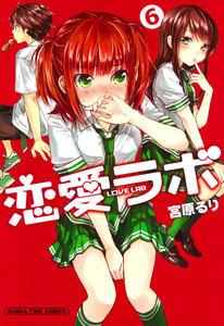 恋愛ラボ (6~10巻セット)