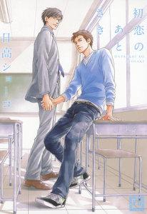 表紙『初恋のあとさき』 - 漫画