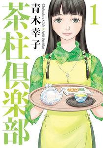 茶柱倶楽部 (1) 電子書籍版